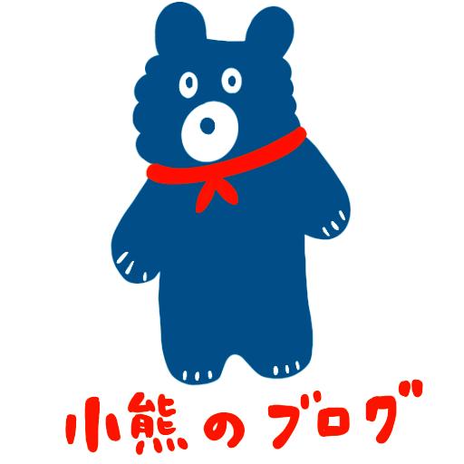 子育てと在宅ワークをがんばる小熊のブログ